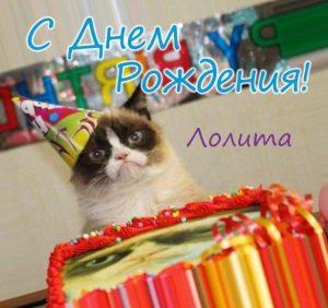 Прикольные картинки Лолита с днем рождения   красивые фото026