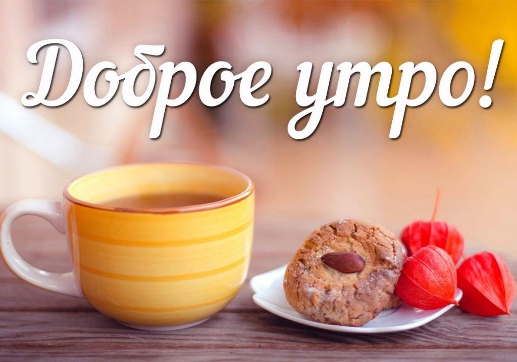 Розы и кофе картинки красивые   подборка024