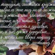 Самые красивые картинки со стихами025