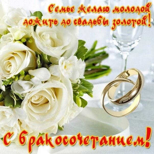 Свадебные картинки скачать   красивая подборка002