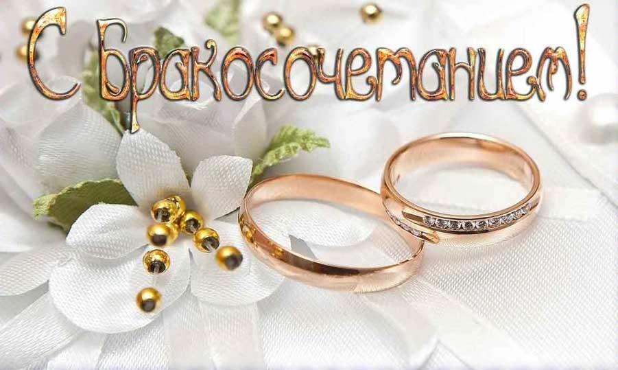 Свадебные картинки скачать   красивая подборка021