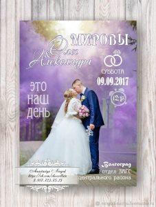 Свадебный постер метрика    подборка003