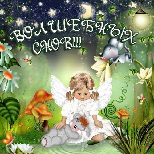 Скачать бесплатно открытка спокойной ночи   картинка018