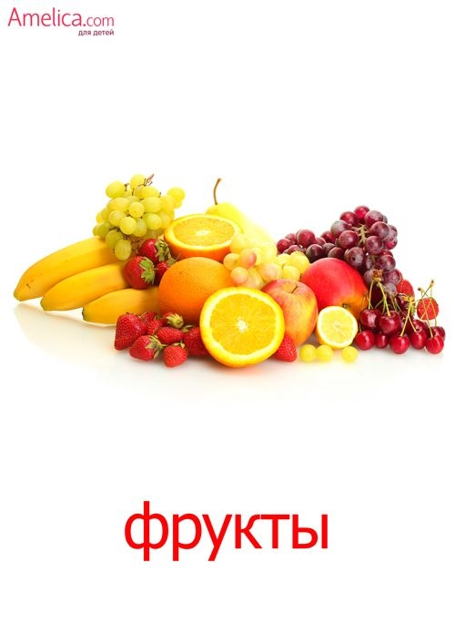 Скачать картинки фрукты для детей   рисунки020