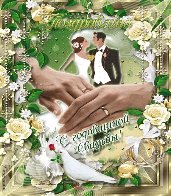 Фото открытки с юбилеем свадьбы