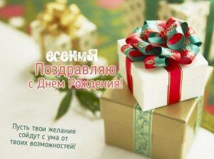 С днем рождения Есения картинка   красивая005