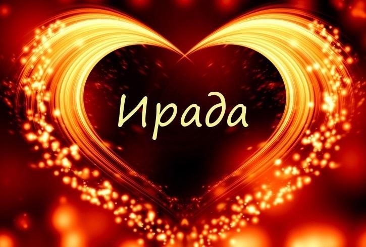 С днем рождения Ирада картинки – открытки019