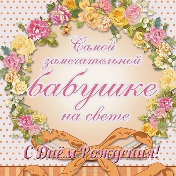 С днем рождения бабушку картинки   открытки009