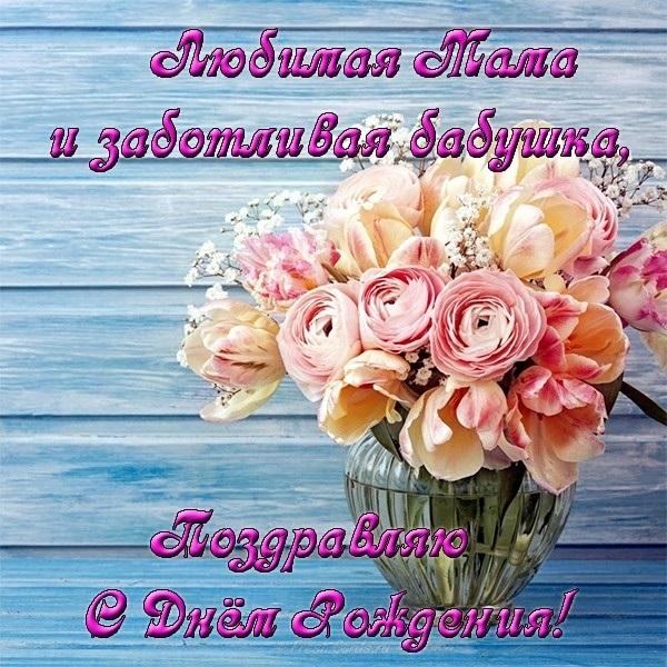 С днем рождения бабушку картинки   открытки010