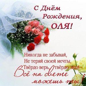 С днем рождения дорогая Оленька   открытки019