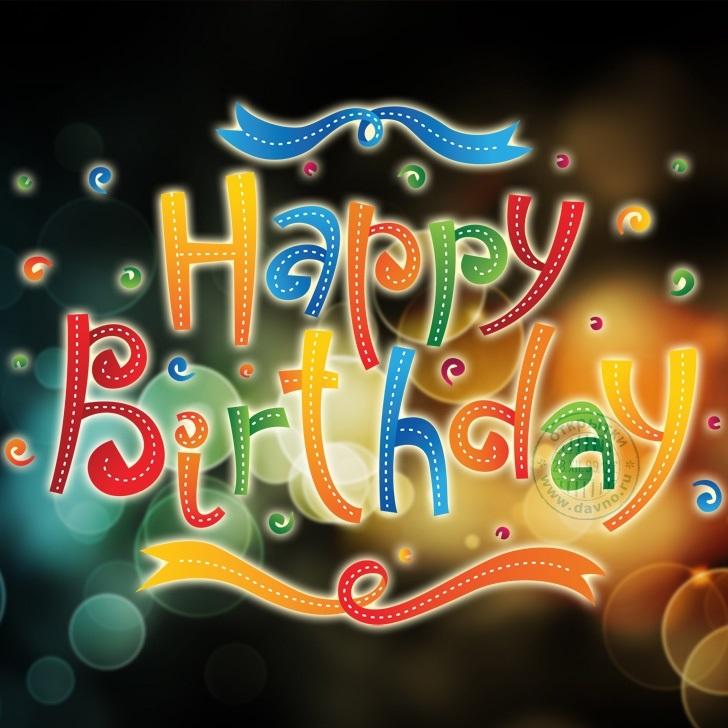 Поздравления днем, крутые поздравления с днем рождения крутые картинки