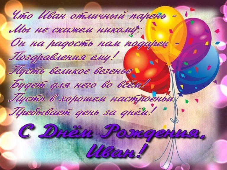Ваня с днем рождения открытки мужчине