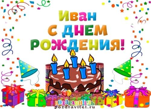 С днем рождения поздравления Ванечке – картинки красивые007