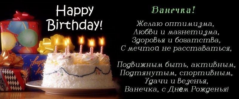Открытки с днем рождения мужчине ванечка