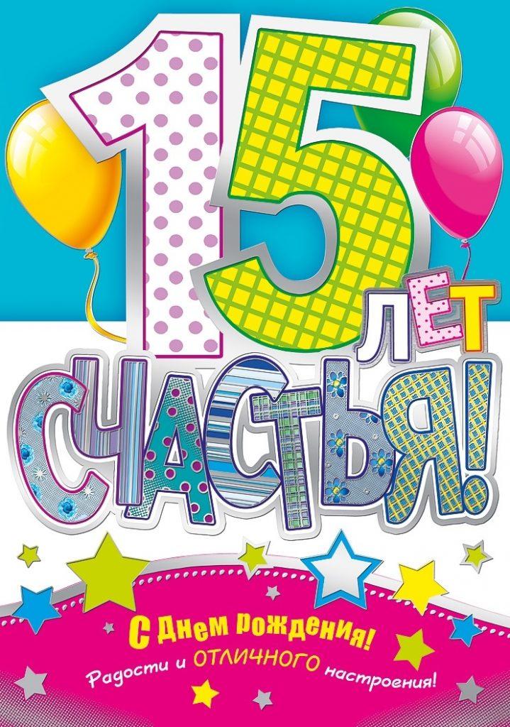 Поздравление с днем рождения подруге 15 лет