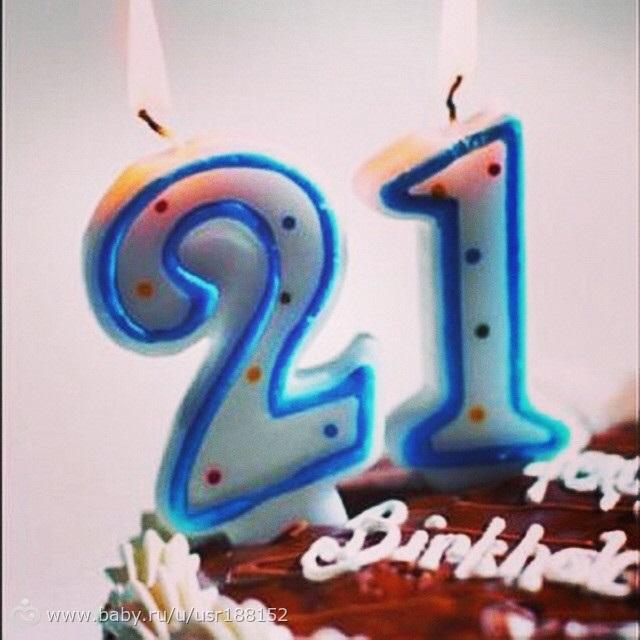 Красивое поздравление девушке с днем рождения в картинках на 21 год
