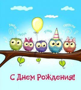 С днем 21 рождения картинки   фото019