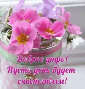 С добрым утром в вконтакте   картинки009
