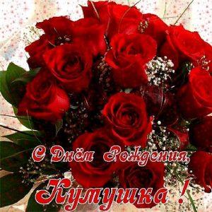Фото куму с днем рождения   открытки018
