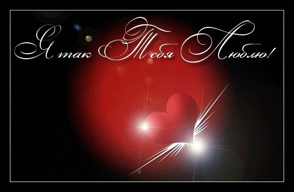 Я люблю романтические картинки014
