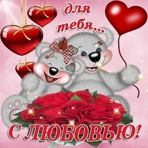 Я люблю романтические картинки015