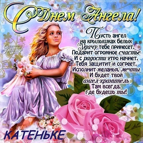 Cестренка с днем ангела картинки   открытки006