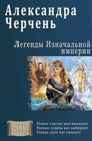 Александра Черчень дивная кровь001