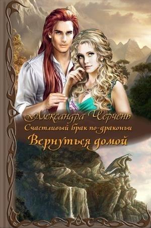 Александра Черчень дивная кровь002