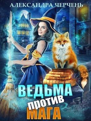 Александра Черчень дивная кровь003