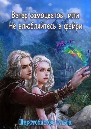 Александра Черчень дивная кровь004