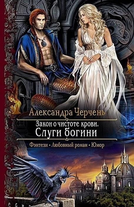 Александра Черчень дивная кровь013