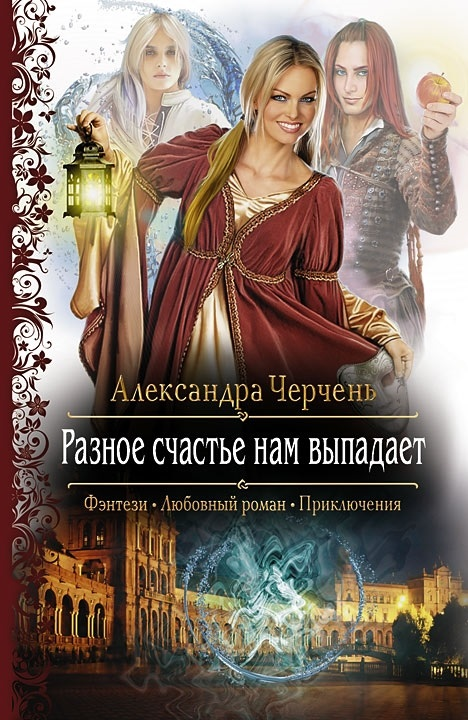 Александра Черчень дивная кровь015