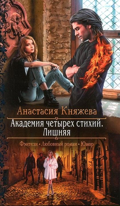 Александра Черчень дивная кровь016