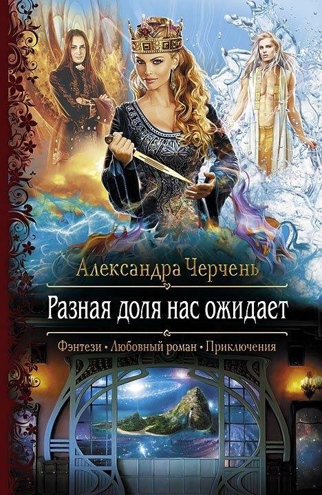 Александра Черчень дивная кровь018