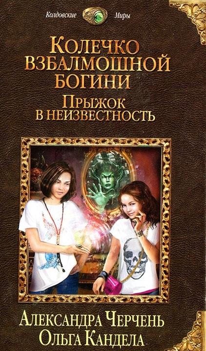 Александра Черчень дивная кровь022