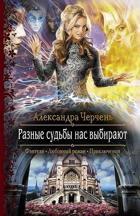 Александра Черчень дивная кровь023