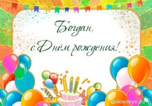 Богдан с днем рождения008