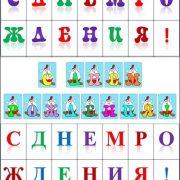 Буквы с днем рождения распечатать по одной для девочки022