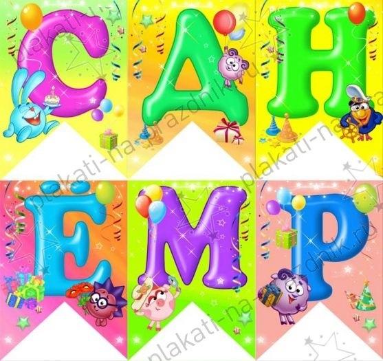 Марта, открытки с днем рождения буквы распечатать