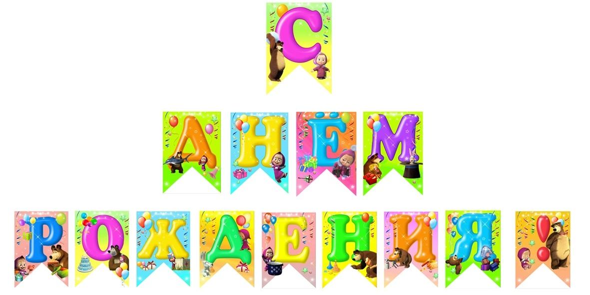Открытка с вырезами буквами на день рождения образец