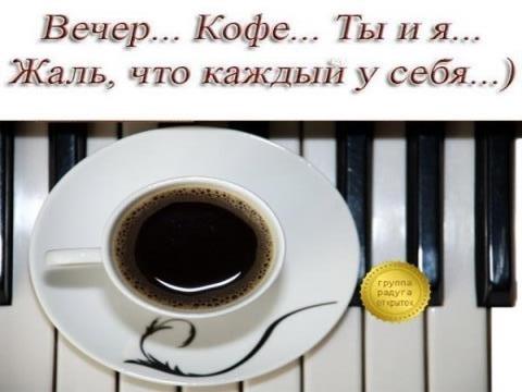 Картинки вечер кофе ты и я жаль что каждый у себя, сделать объемную