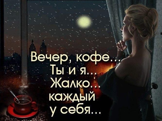 Вечер кофе ты и я жаль, что каждый у себя картинки016