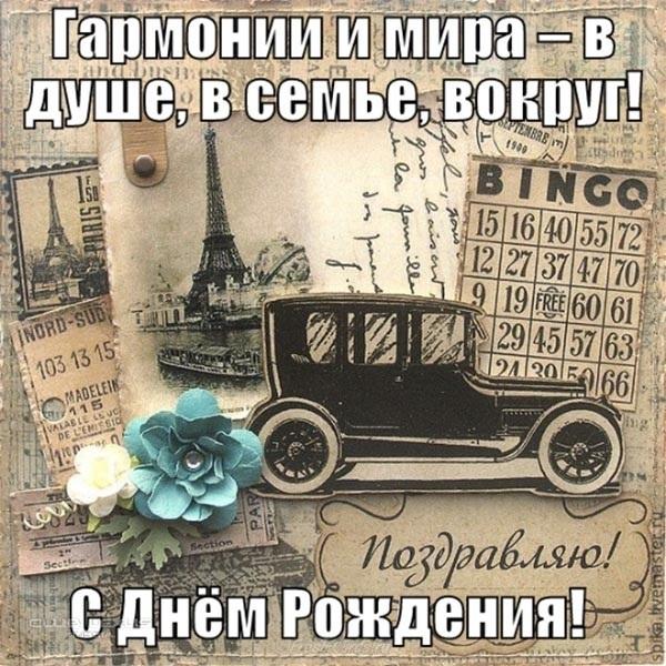 С днем рождения мужчине историку открытки
