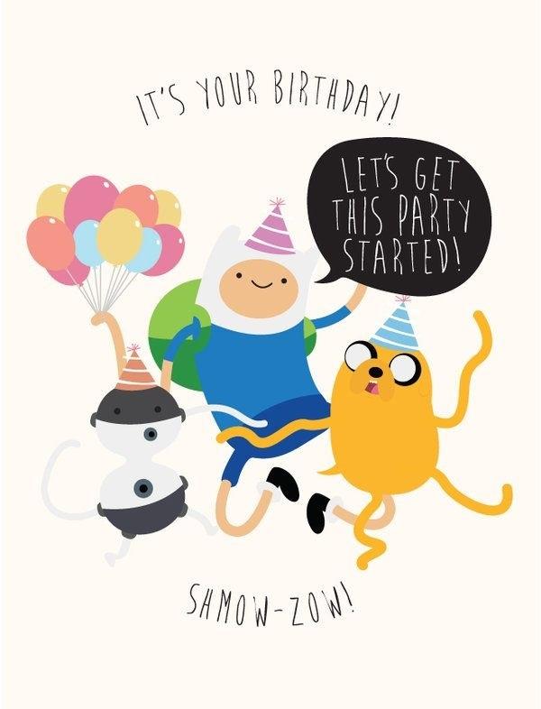 Время приключений открытки с днем рождения009
