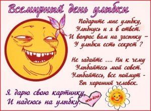 Всемирный день улыбки008