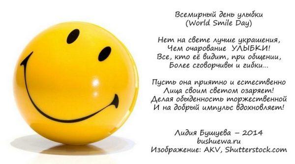 с днем улыбки стихи узнать