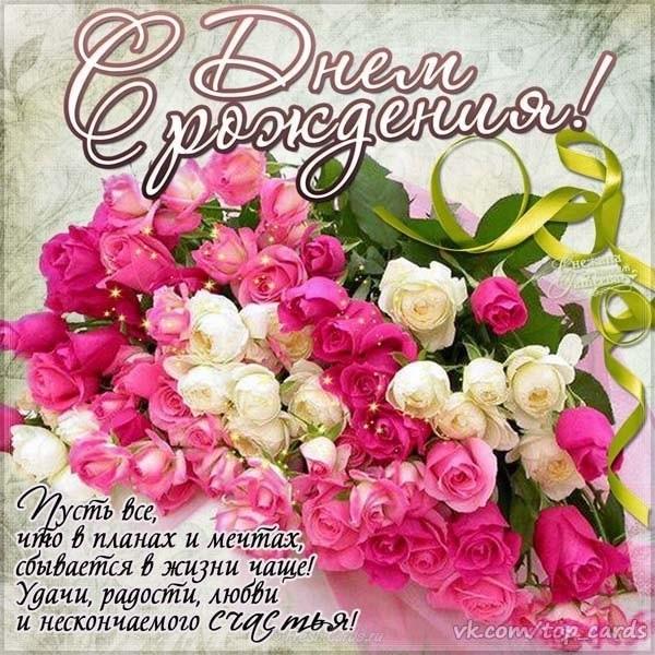 С днем рождения женщине открытка розы