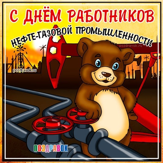 Днем нефтяника открытки, людям которых ненавидишь