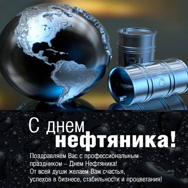 Днем, день нефтяника и газовика открытки поздравления