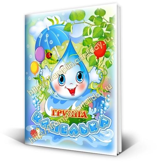 Детские картинки капельки004